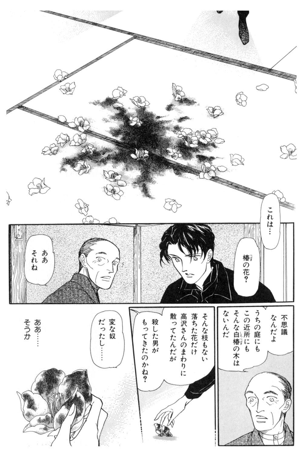 雨柳堂夢咄 第1話「花椿の恋」②uryu21.jpg