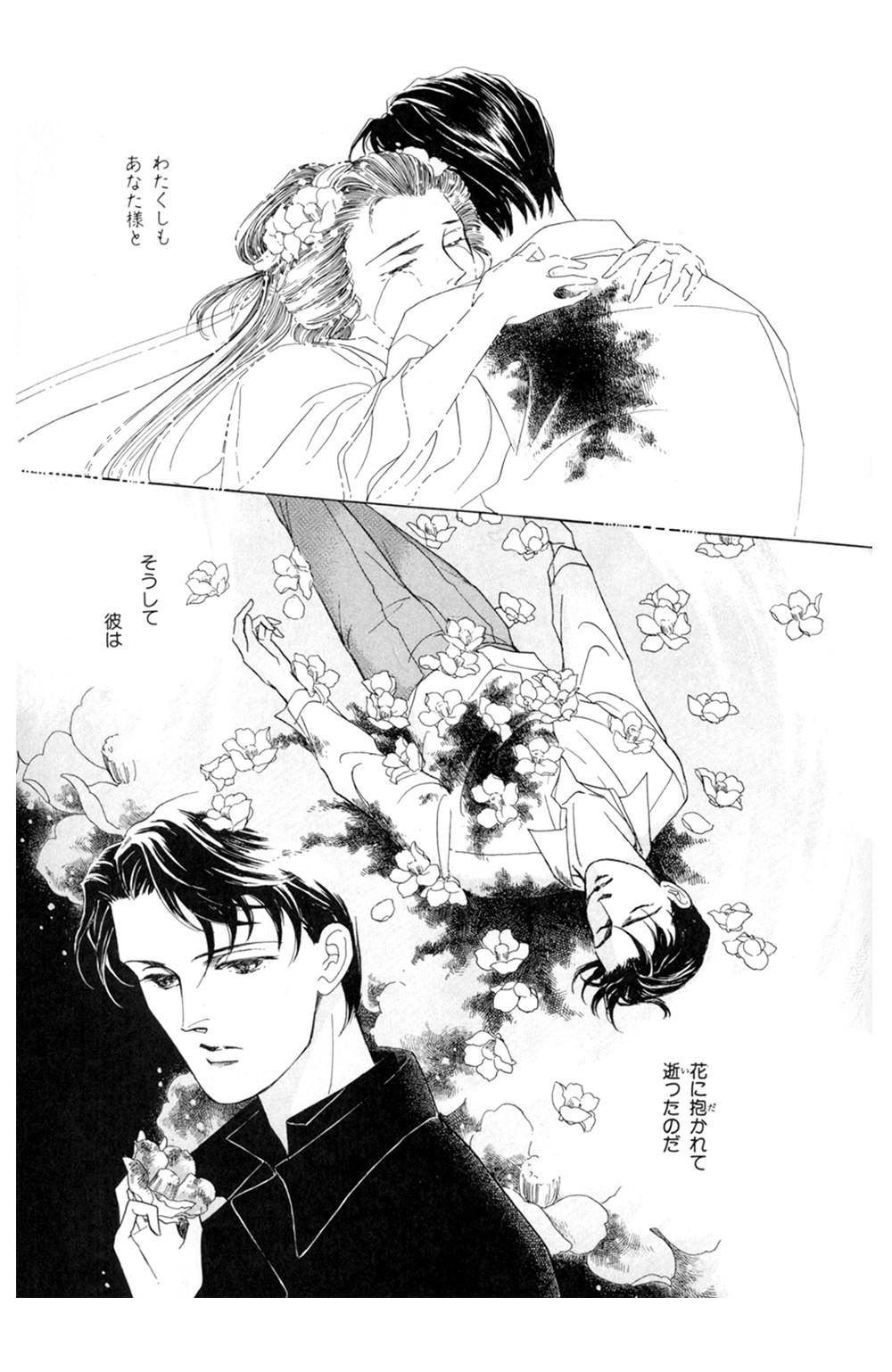 雨柳堂夢咄 第1話「花椿の恋」②uryu23.jpg