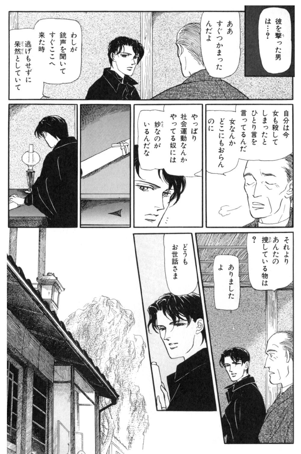 雨柳堂夢咄 第1話「花椿の恋」②uryu24.jpg