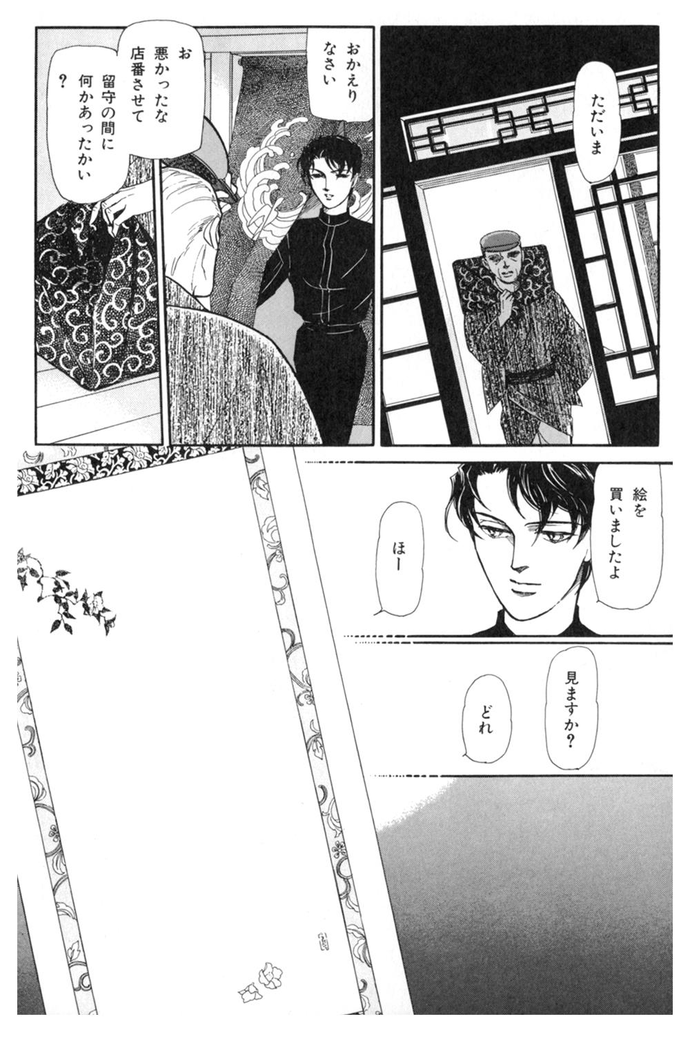 雨柳堂夢咄 第1話「花椿の恋」②uryu25.jpg