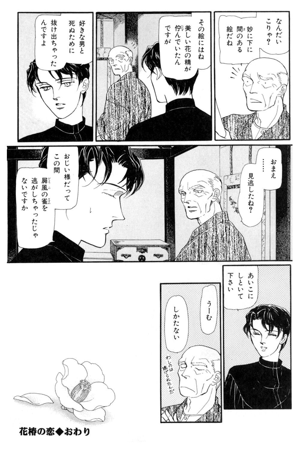 雨柳堂夢咄 第1話「花椿の恋」②uryu26.jpg