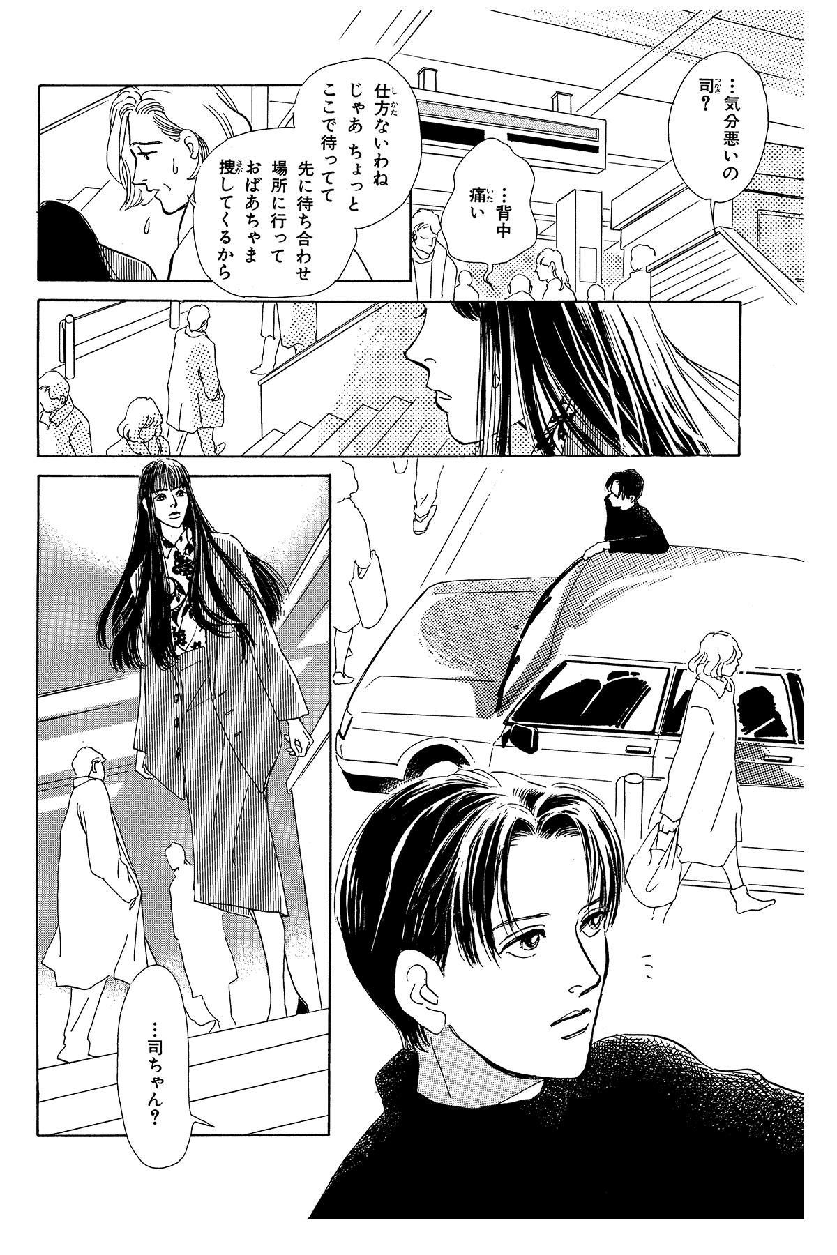 百鬼夜行抄_01_0030.jpg