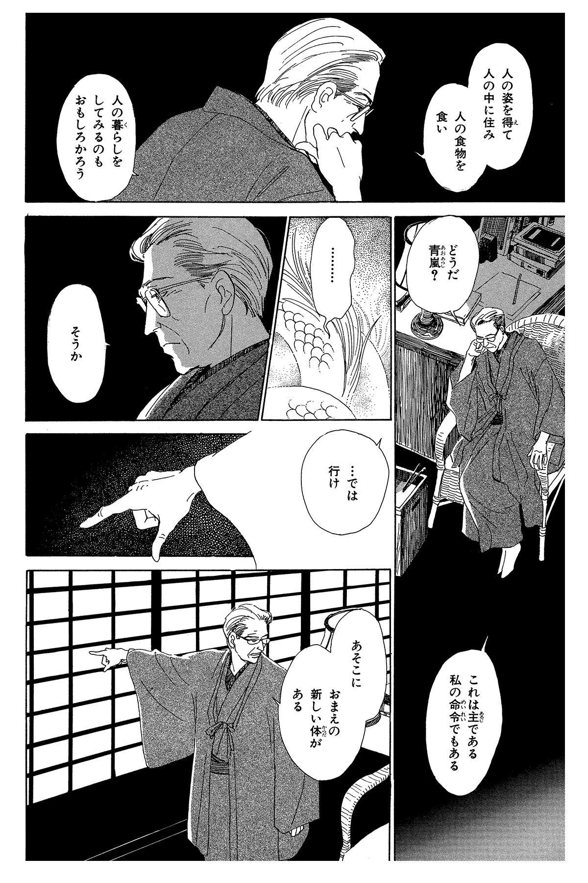 百鬼夜行抄_01_0024.jpg