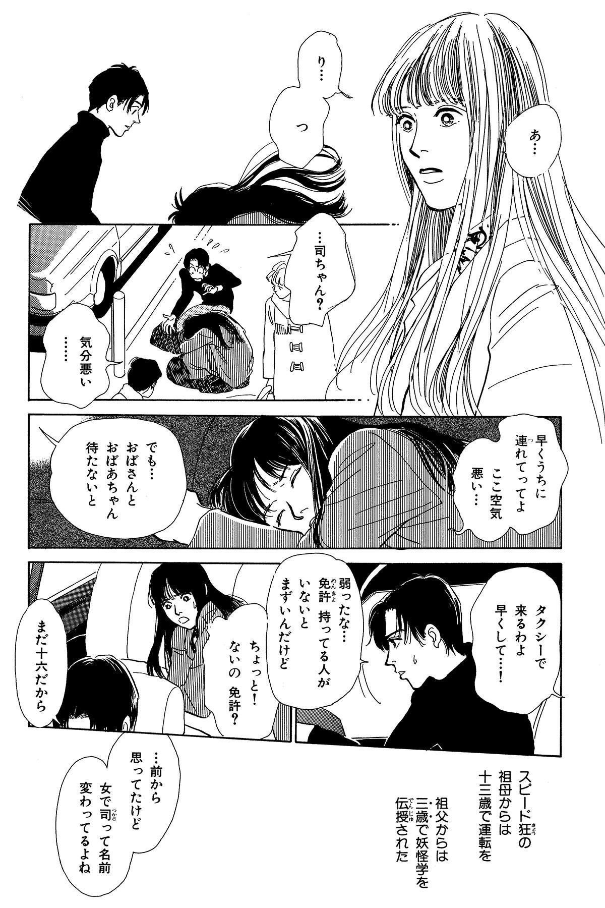百鬼夜行抄_01_0031.jpg
