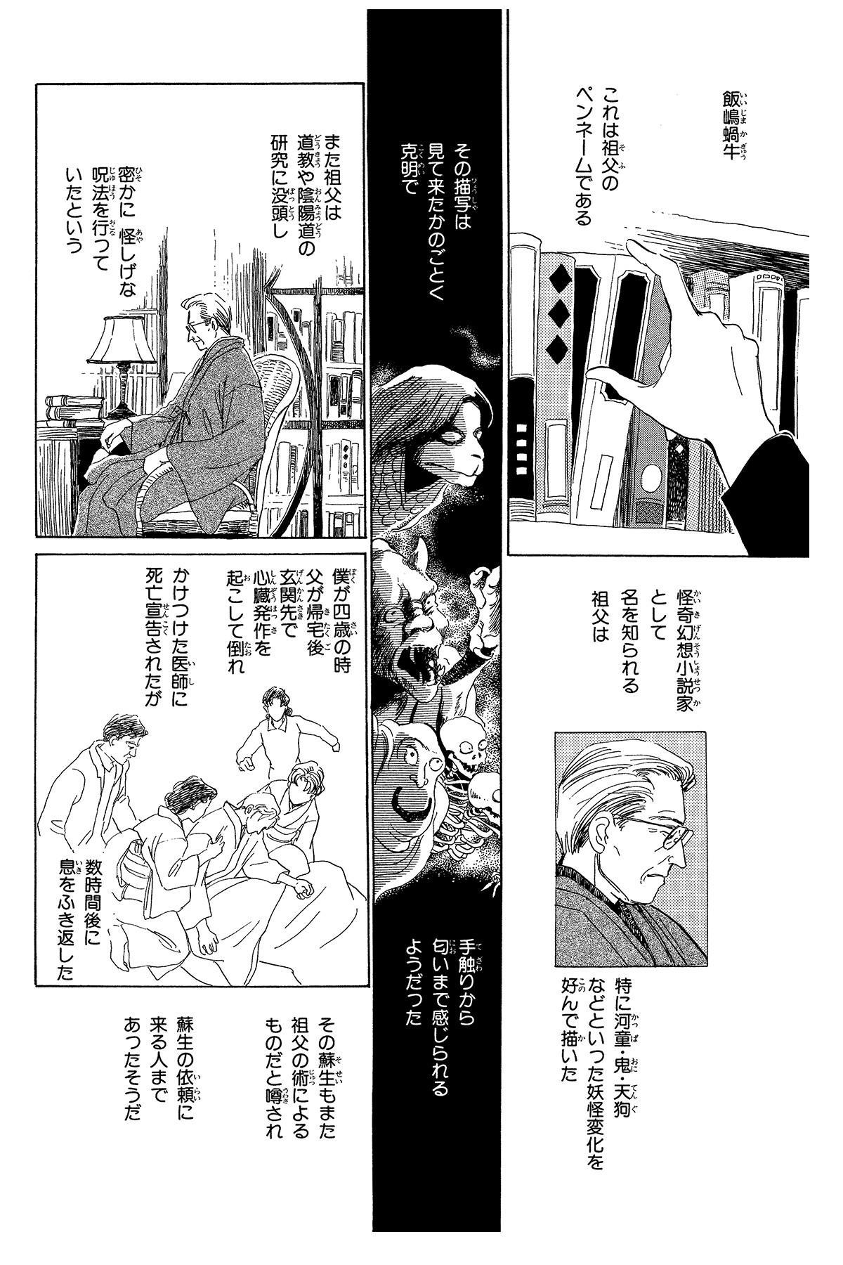 百鬼夜行抄_01_0028.jpg