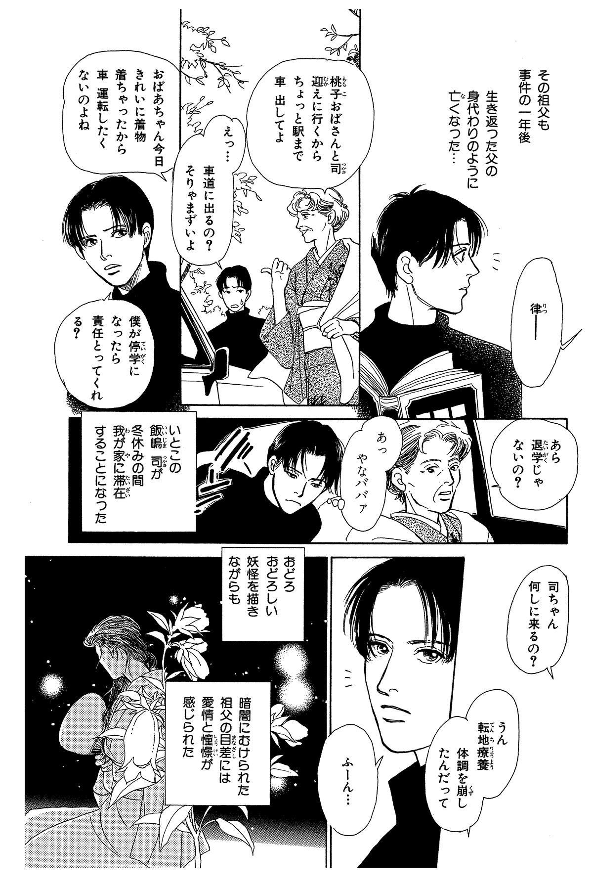 百鬼夜行抄_01_0029.jpg