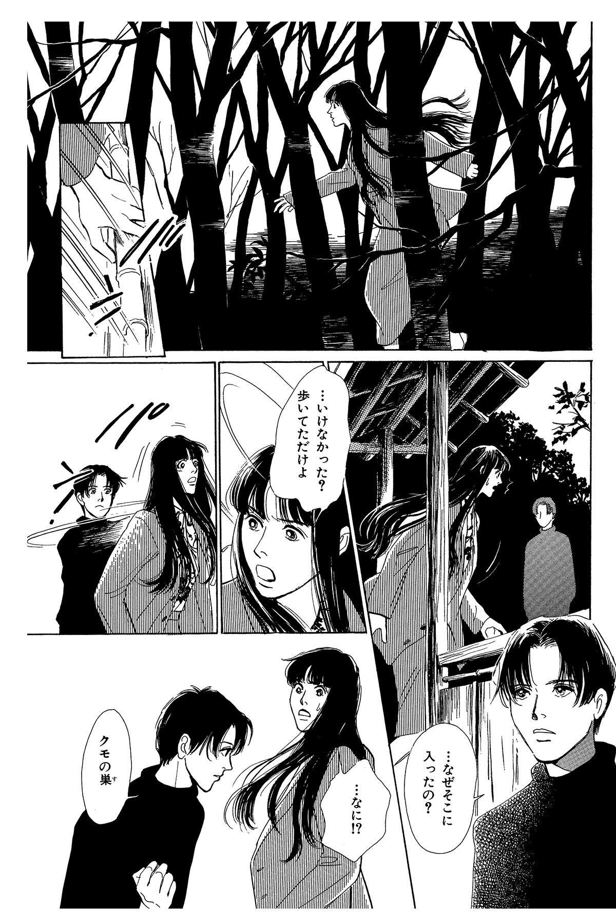 百鬼夜行抄_01_0041.jpg