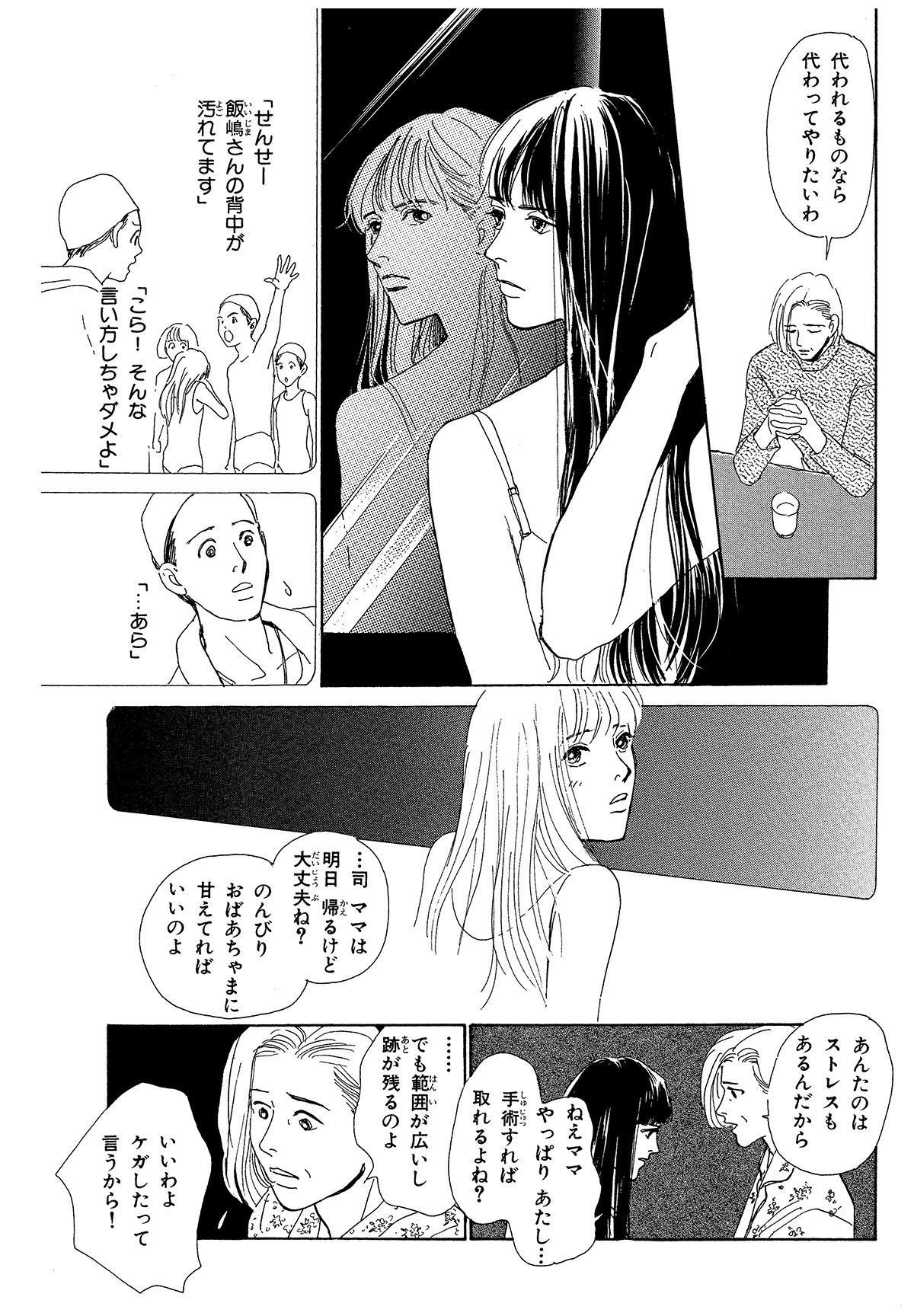 百鬼夜行抄_01_0047.jpg