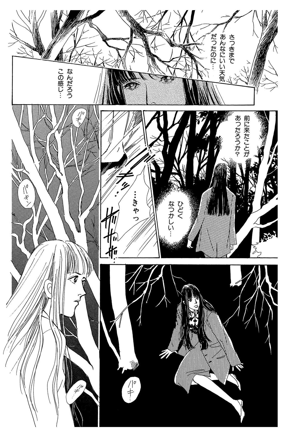 百鬼夜行抄_01_0040.jpg
