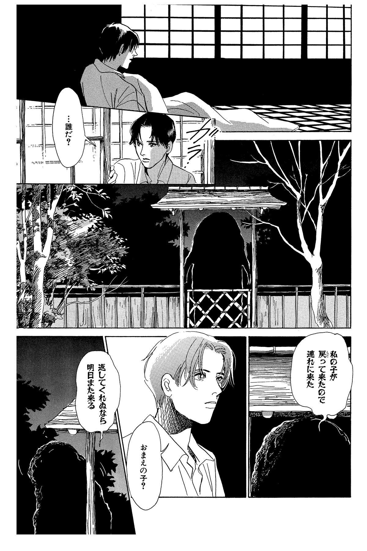 百鬼夜行抄_01_0049.jpg