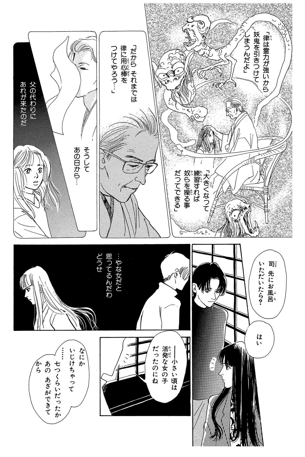 百鬼夜行抄_01_0046.jpg
