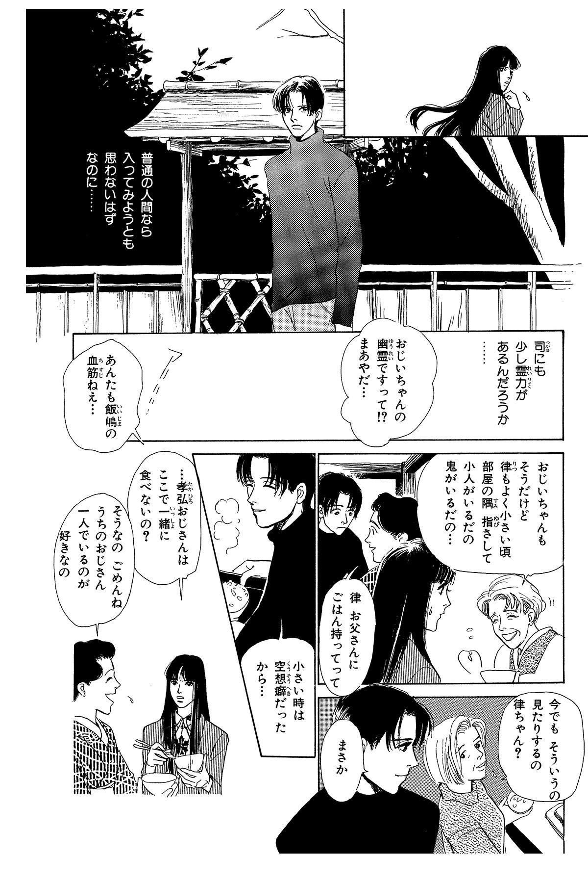 百鬼夜行抄_01_0043.jpg