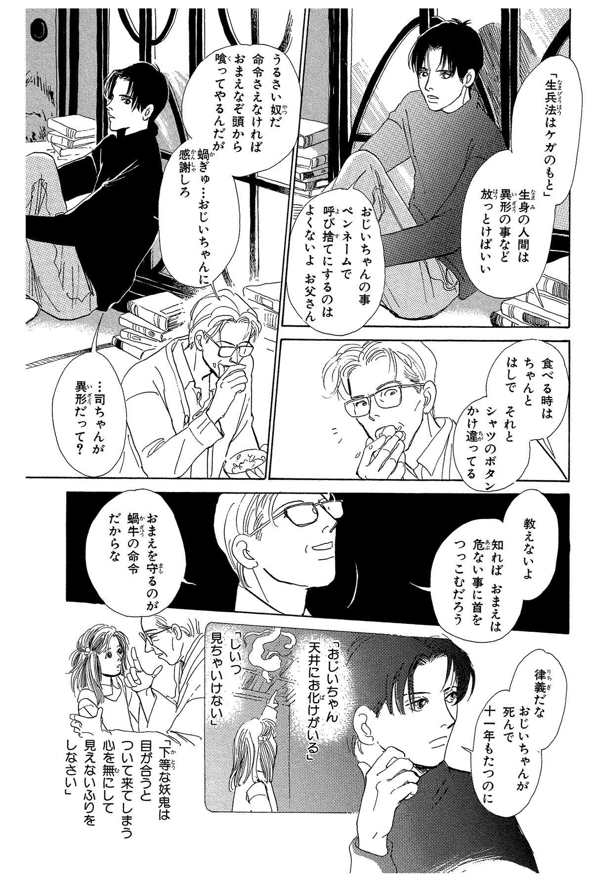 百鬼夜行抄_01_0045.jpg