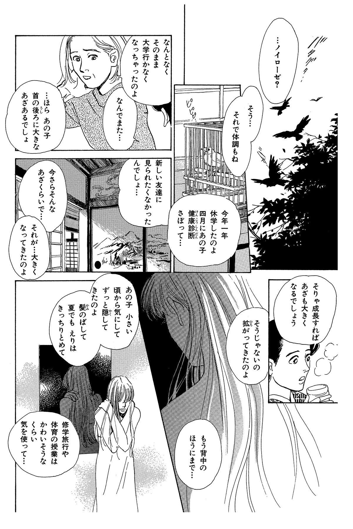 百鬼夜行抄_01_0038.jpg
