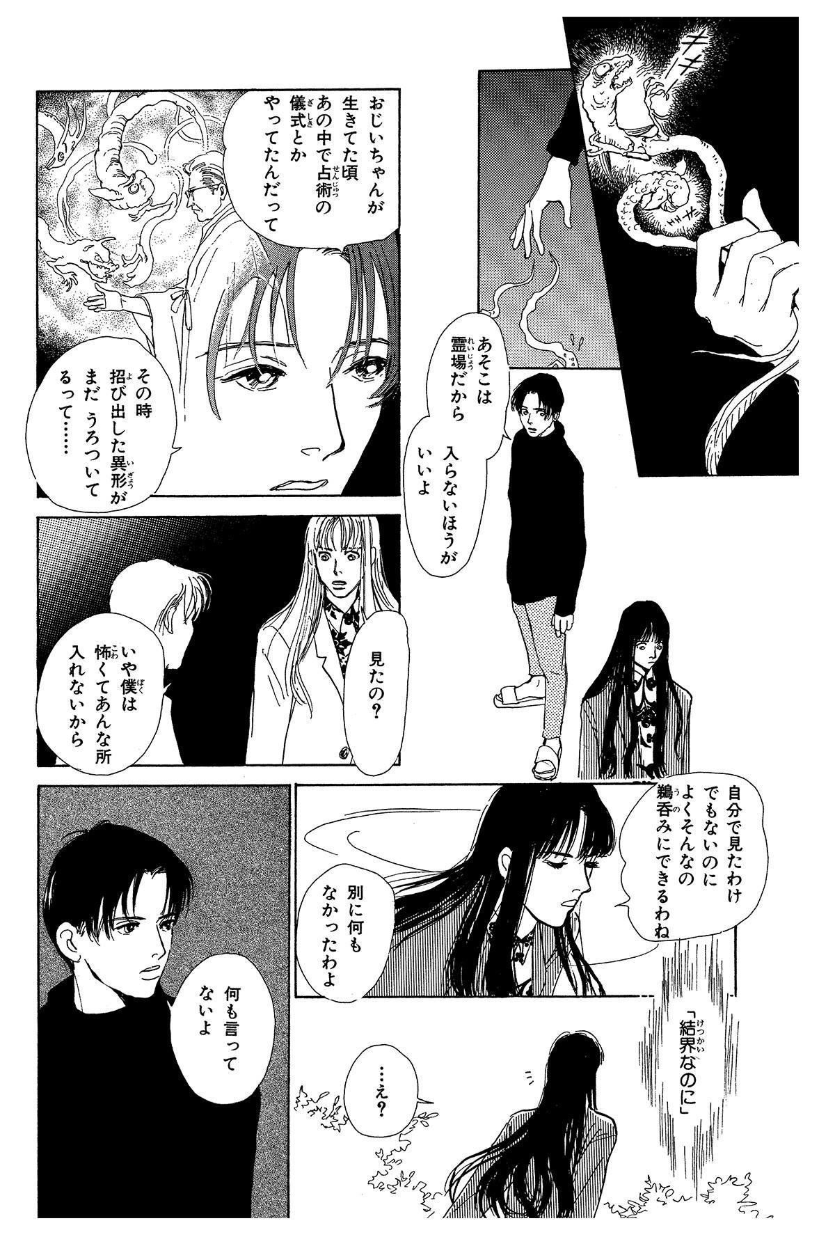 百鬼夜行抄_01_0042.jpg