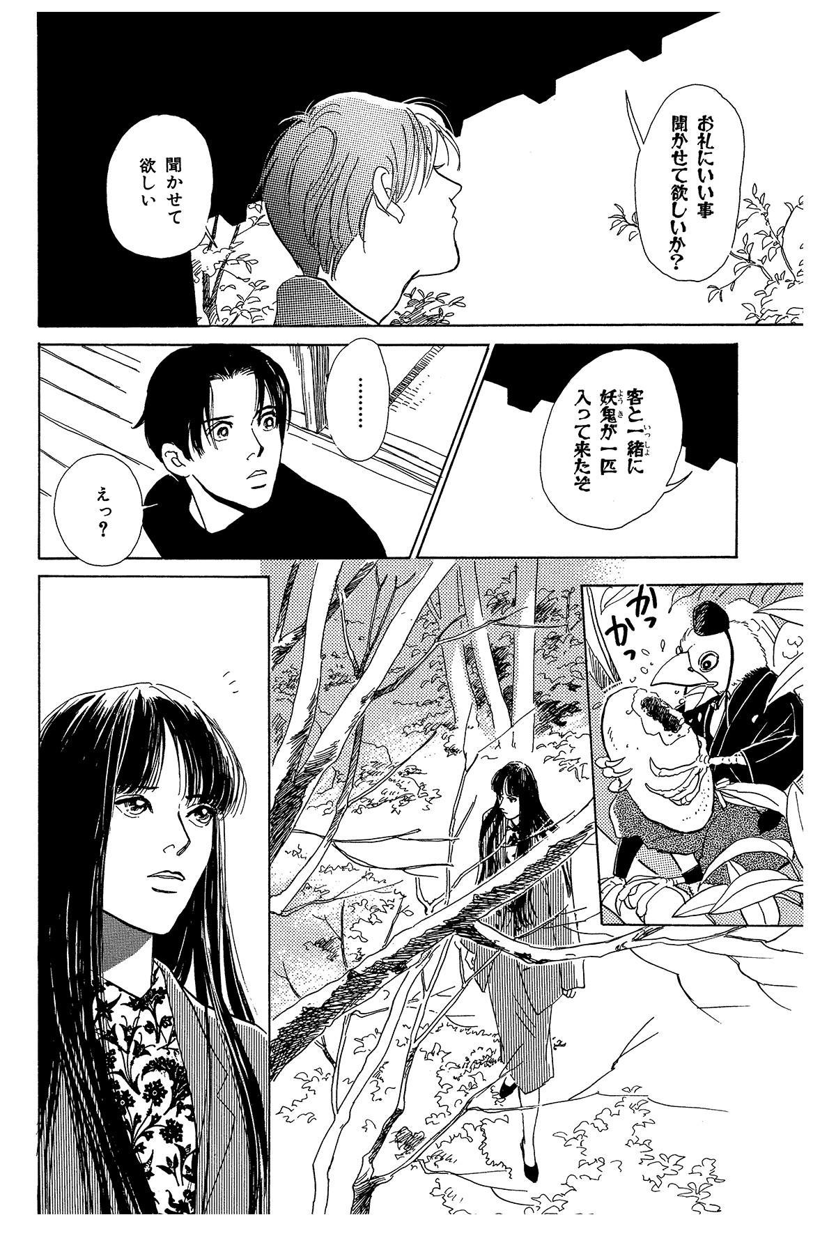 百鬼夜行抄_01_0036.jpg