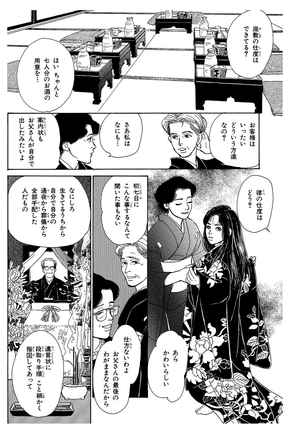 百鬼夜行抄 序章「精進おとしの客」hyakki02.jpg