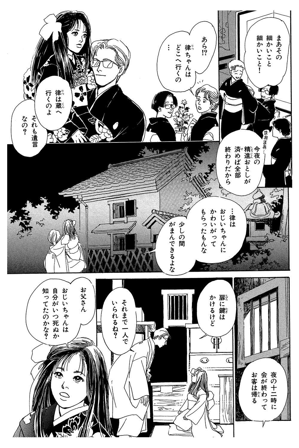 百鬼夜行抄 序章「精進おとしの客」hyakki03.jpg