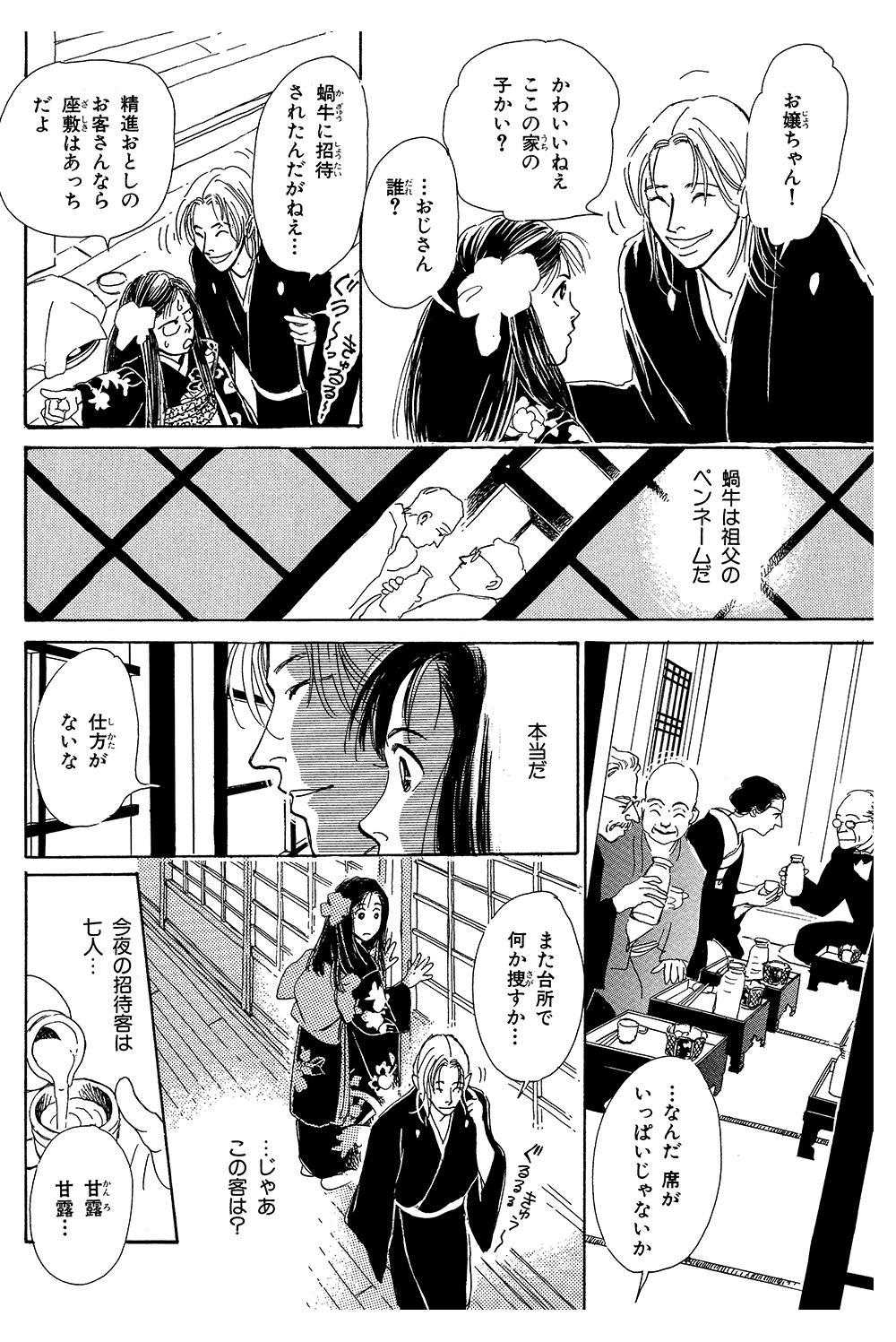 百鬼夜行抄 序章「精進おとしの客」hyakki06.jpg
