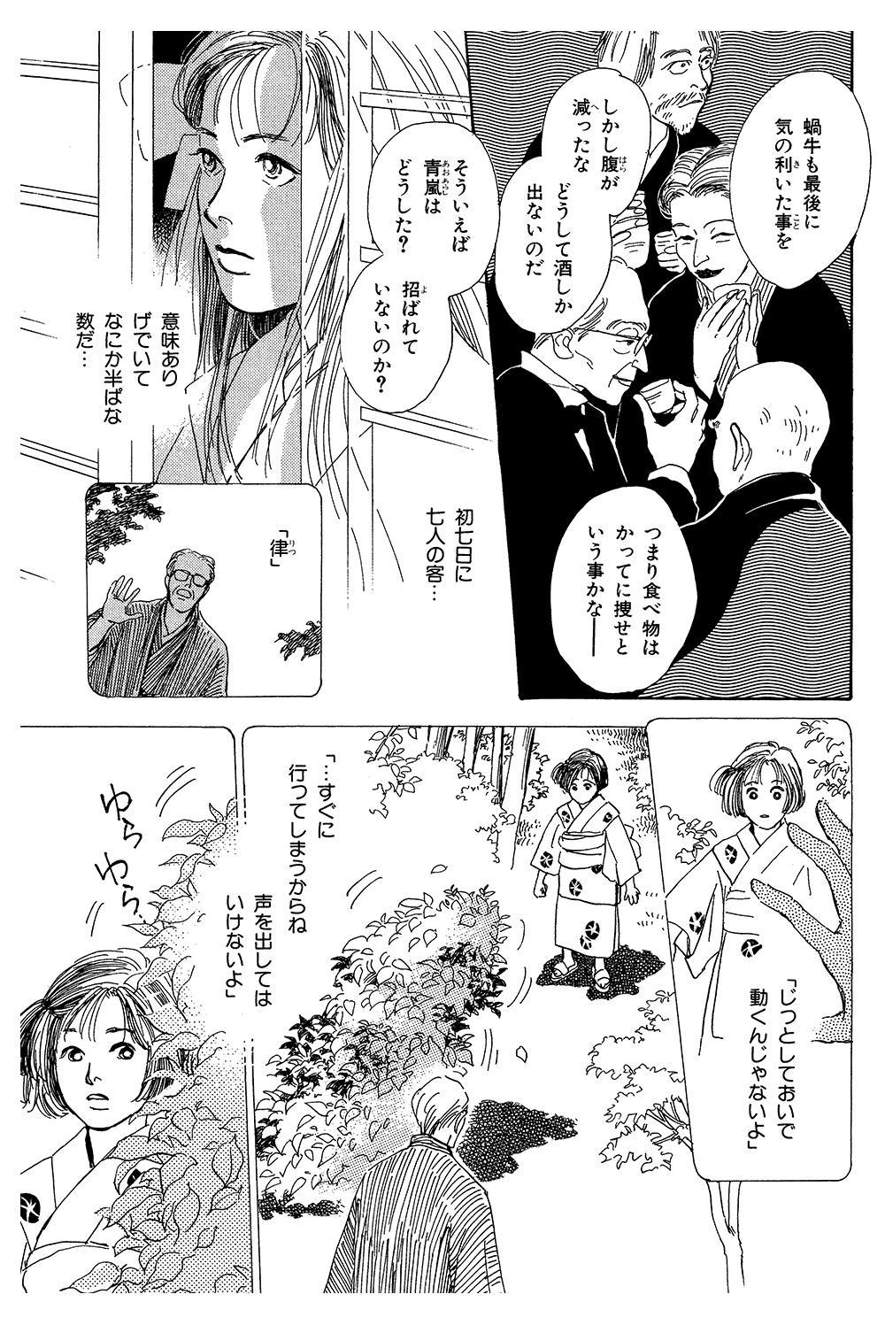 百鬼夜行抄 序章「精進おとしの客」hyakki07.jpg