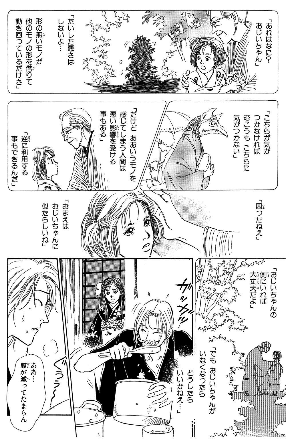 百鬼夜行抄 序章「精進おとしの客」hyakki08.jpg