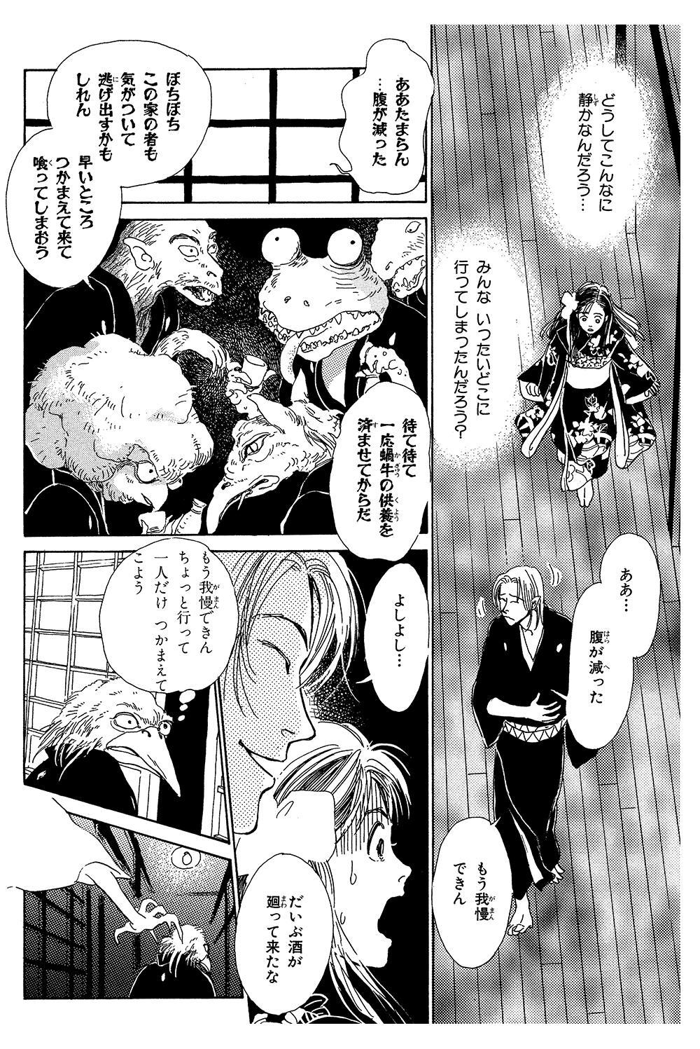 百鬼夜行抄 序章「精進おとしの客」hyakki10.jpg