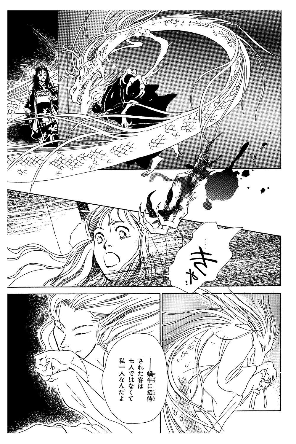 百鬼夜行抄 序章「精進おとしの客」hyakki11.jpg
