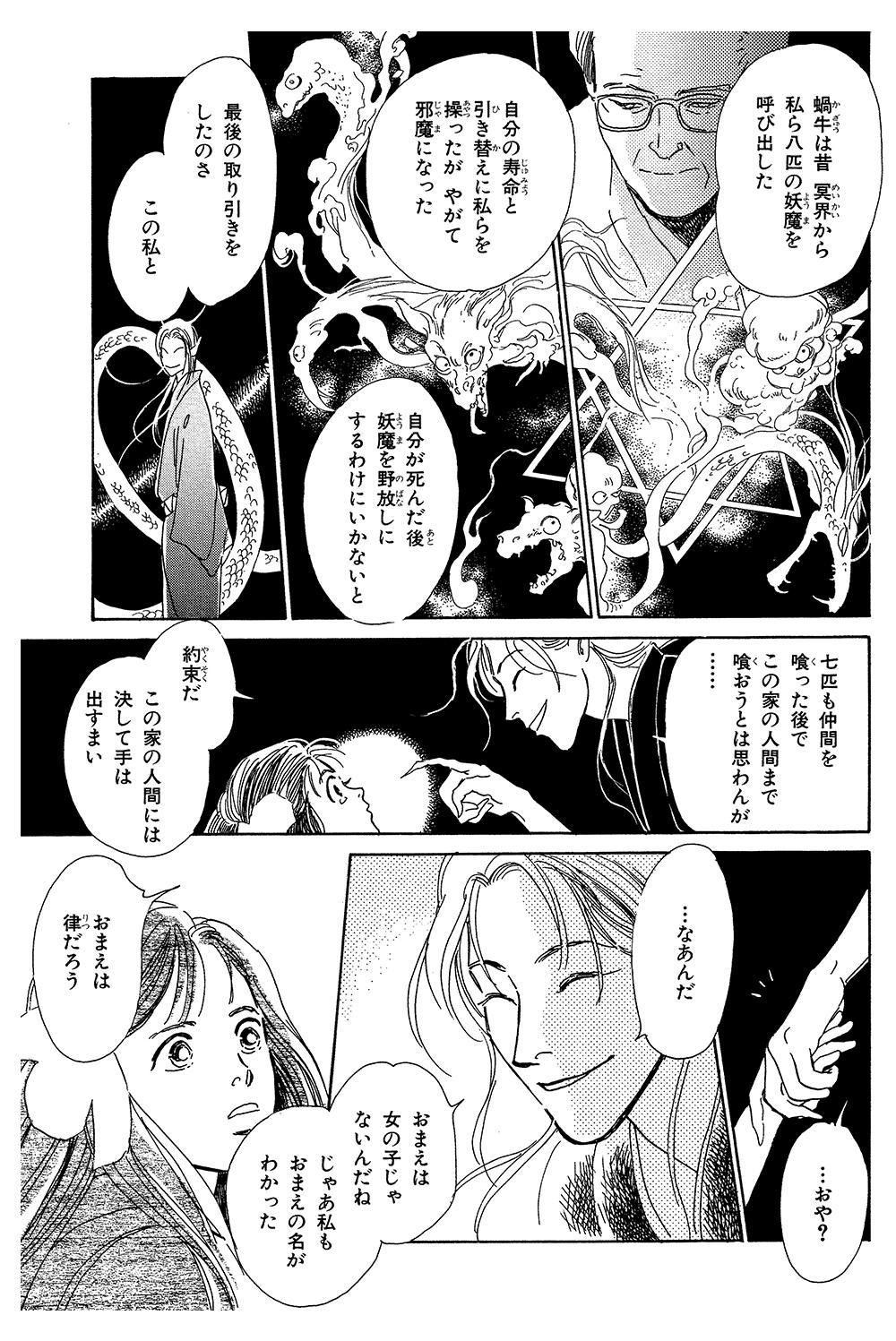 百鬼夜行抄 序章「精進おとしの客」hyakki13.jpg