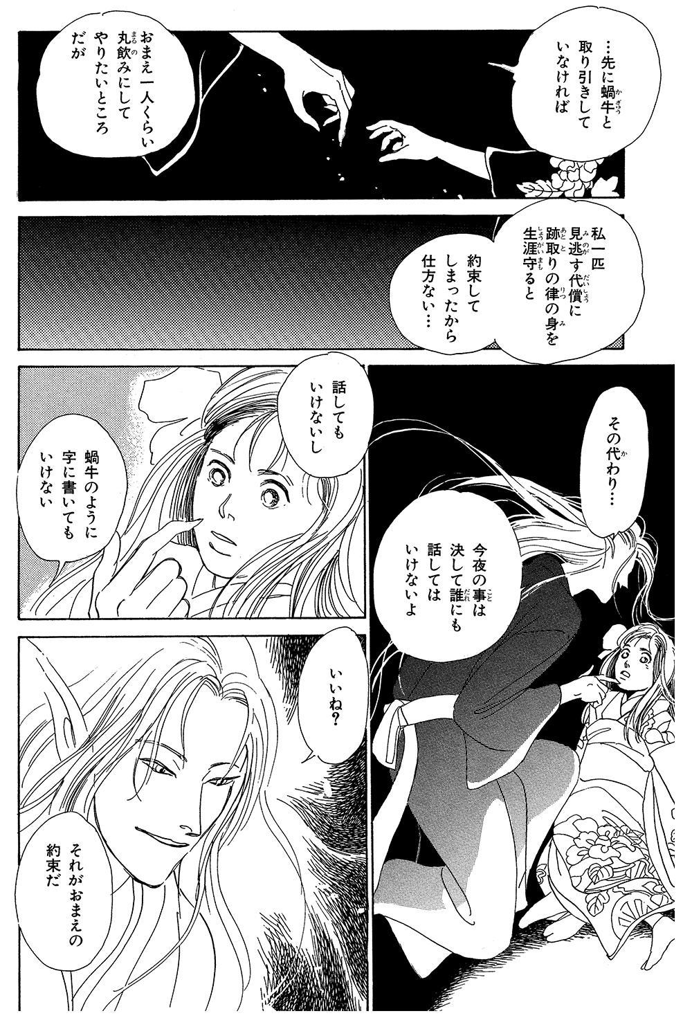 百鬼夜行抄 序章「精進おとしの客」hyakki14.jpg