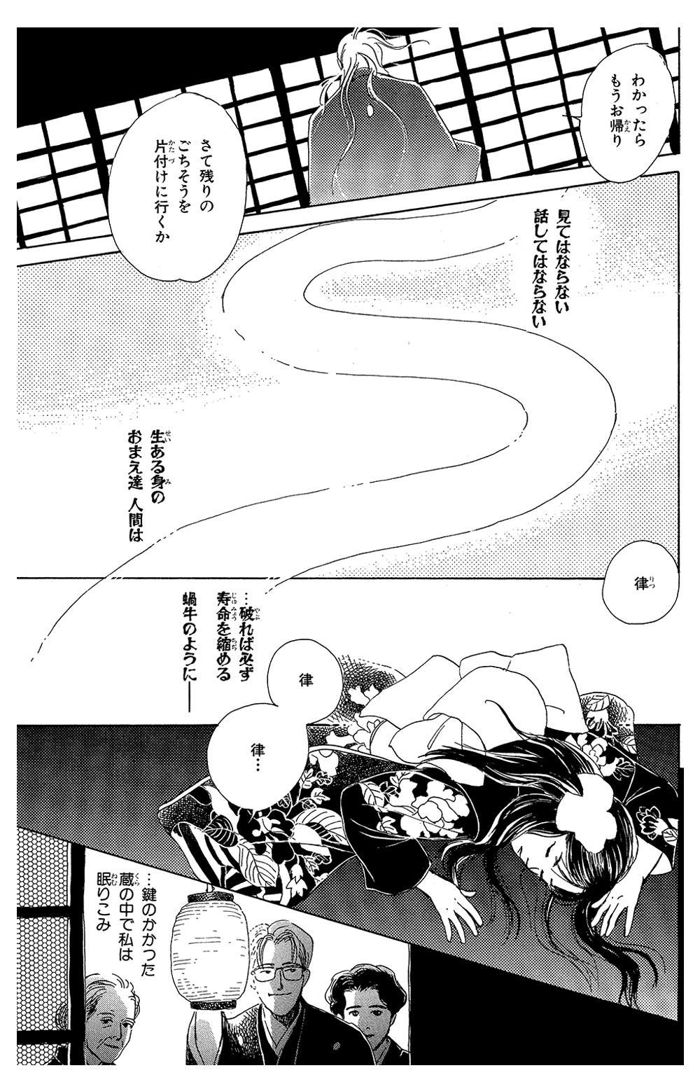 百鬼夜行抄 序章「精進おとしの客」hyakki15.jpg