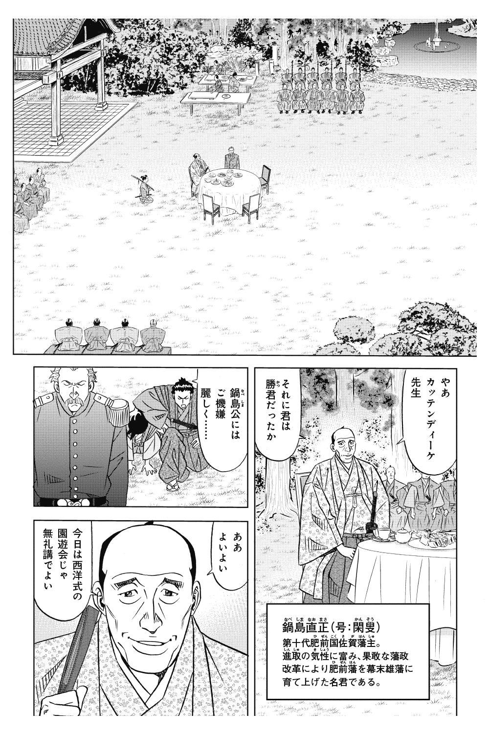 ミスター味っ子 幕末編 第2話「列強襲来」①ajikko2-1-10.jpg