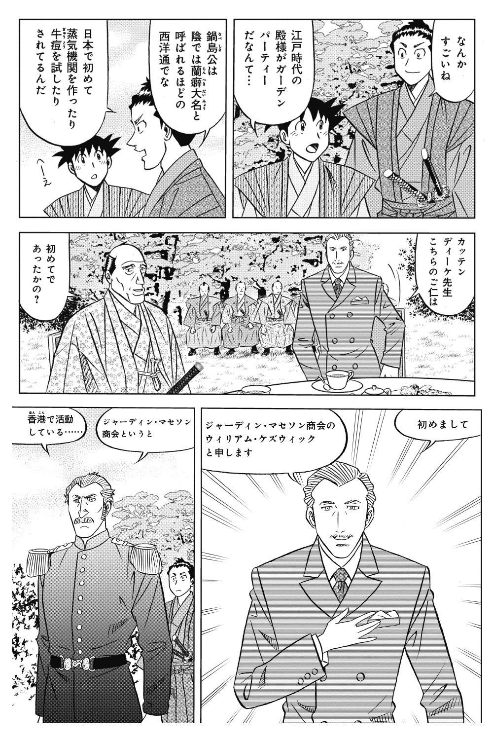 ミスター味っ子 幕末編 第2話「列強襲来」①ajikko2-1-11.jpg