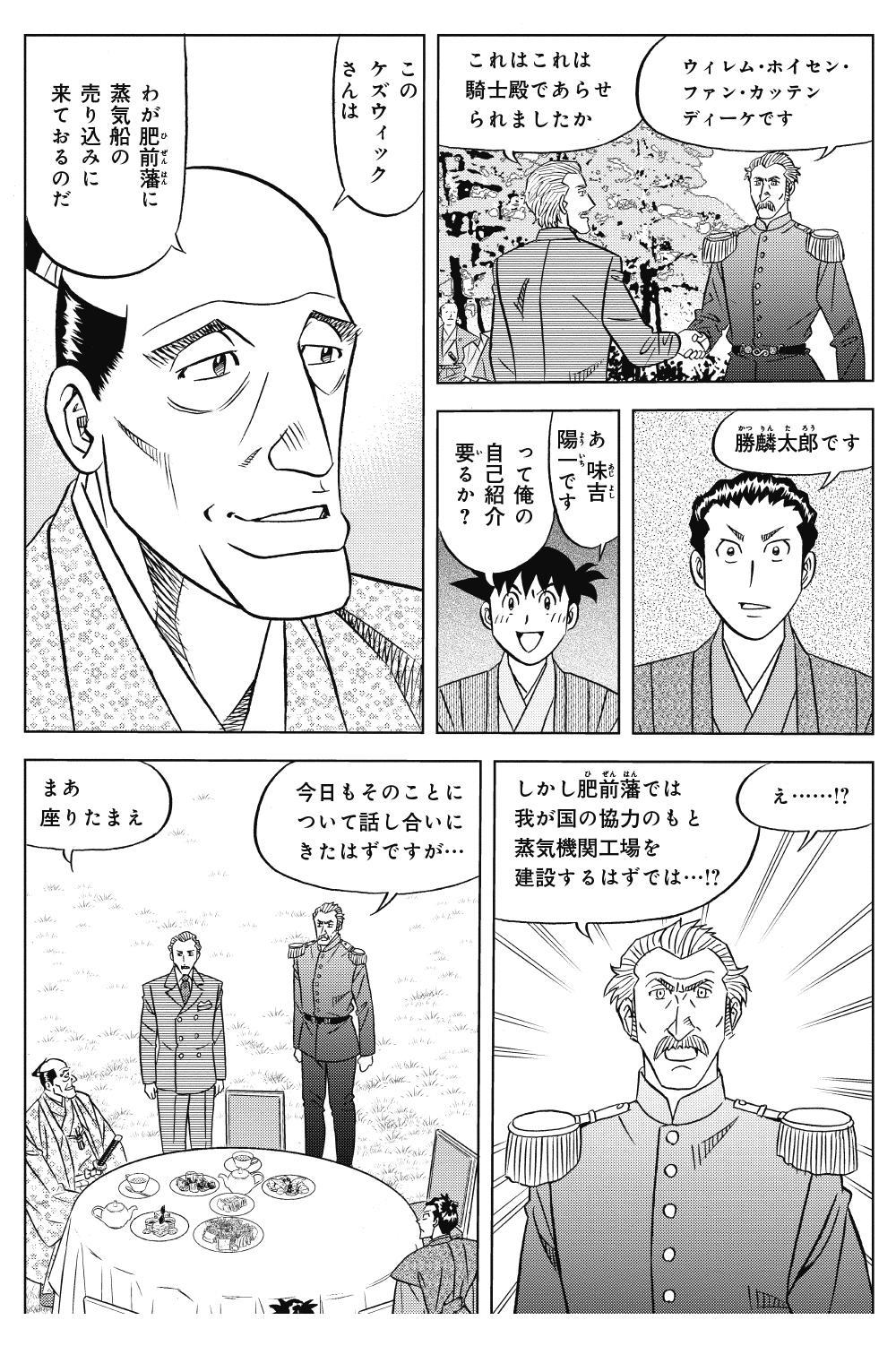 ミスター味っ子 幕末編 第2話「列強襲来」①ajikko2-1-12.jpg