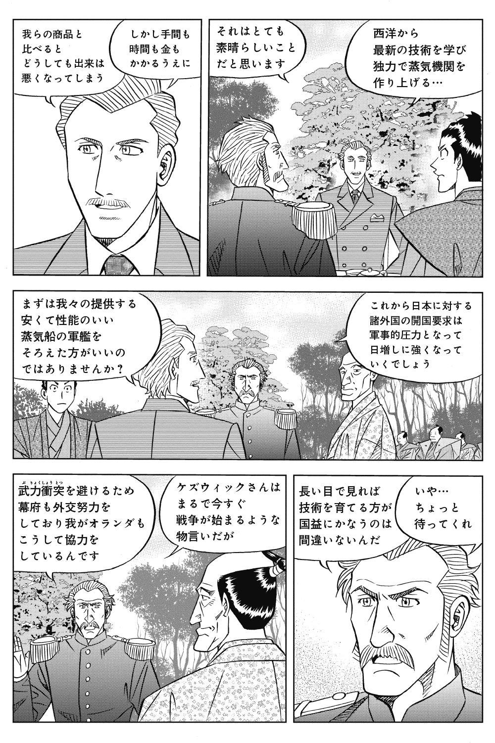 ミスター味っ子 幕末編 第2話「列強襲来」①ajikko2-1-13.jpg