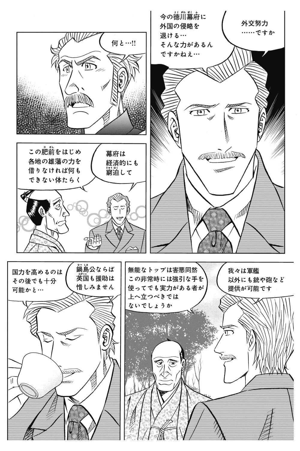 ミスター味っ子 幕末編 第2話「列強襲来」①ajikko2-1-14.jpg