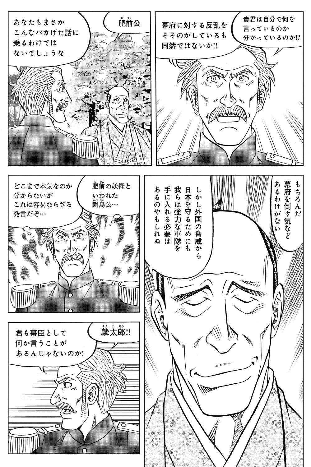 ミスター味っ子 幕末編 第2話「列強襲来」①ajikko2-1-15.jpg