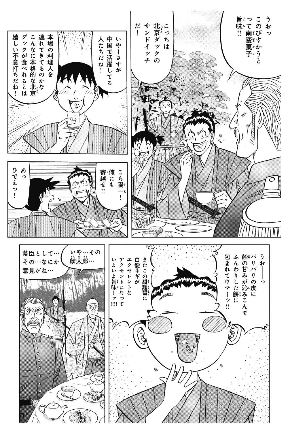 ミスター味っ子 幕末編 第2話「列強襲来」①ajikko2-1-15a.jpg