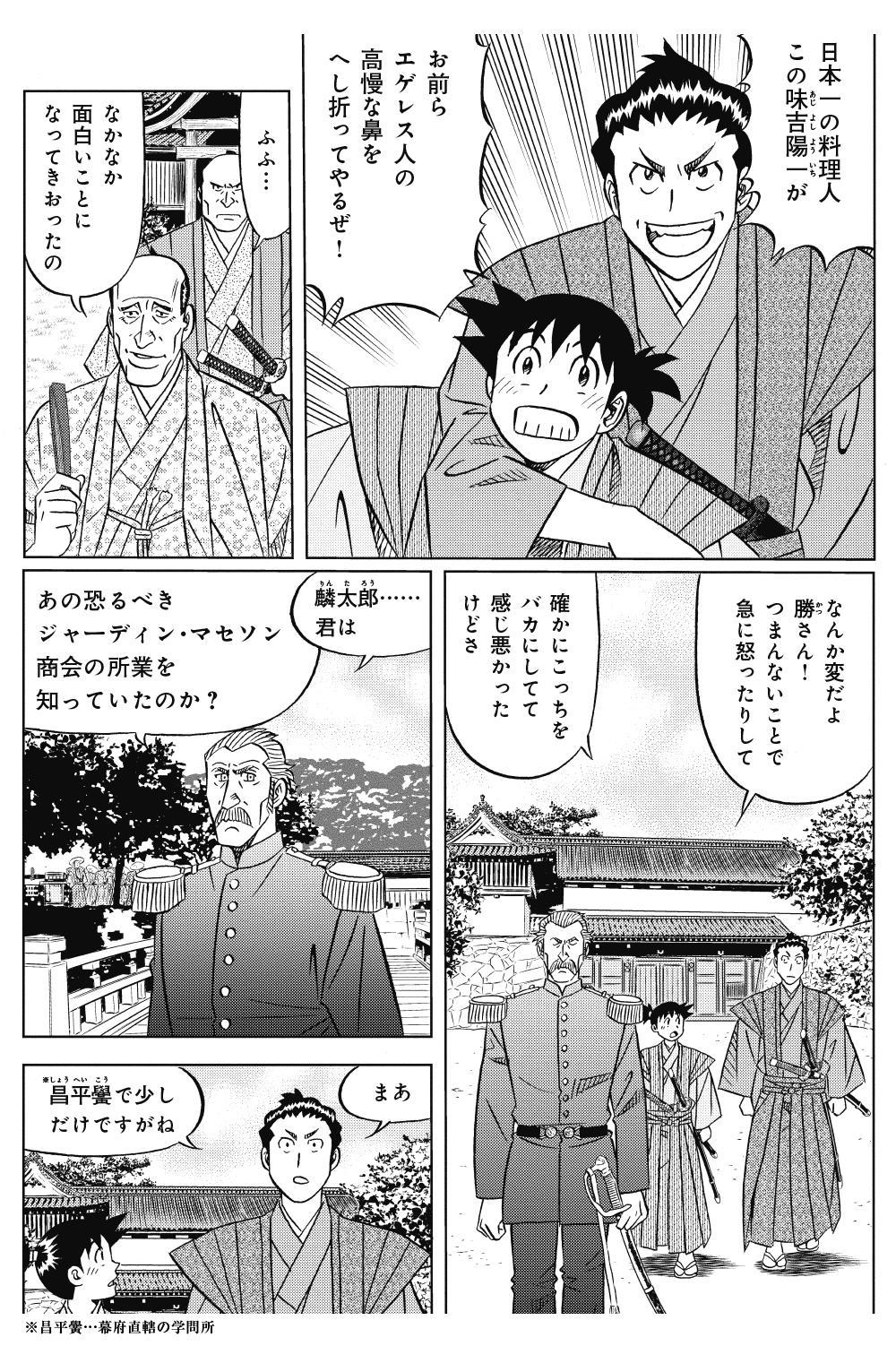 ミスター味っ子 幕末編 第2話「列強襲来」①ajikko2-1-18.jpg