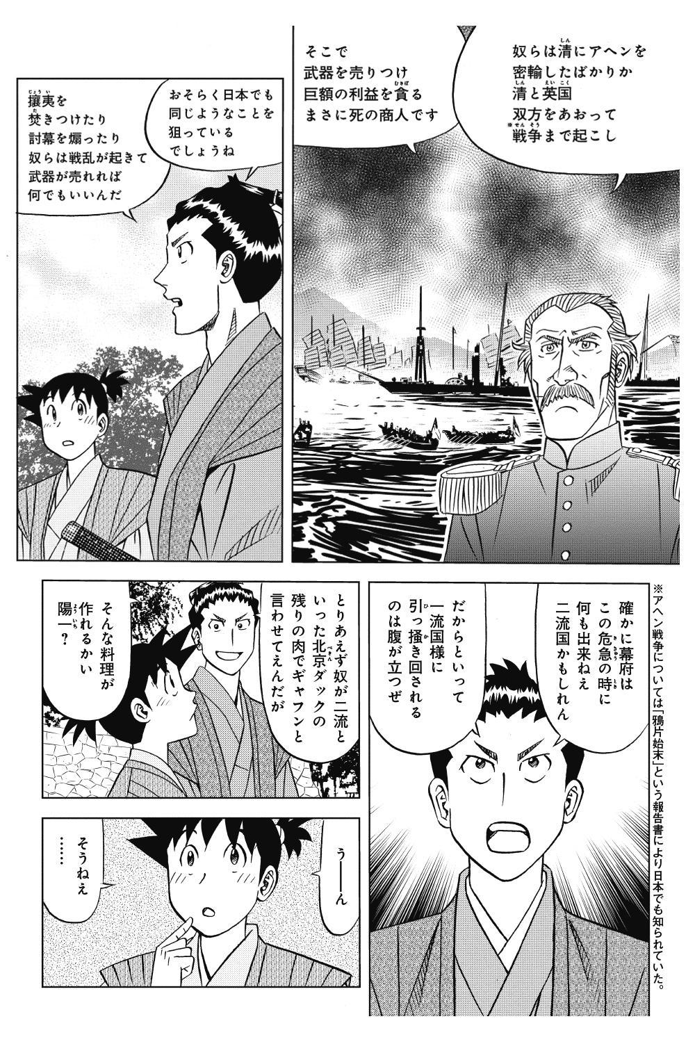 ミスター味っ子 幕末編 第2話「列強襲来」①ajikko2-1-19.jpg