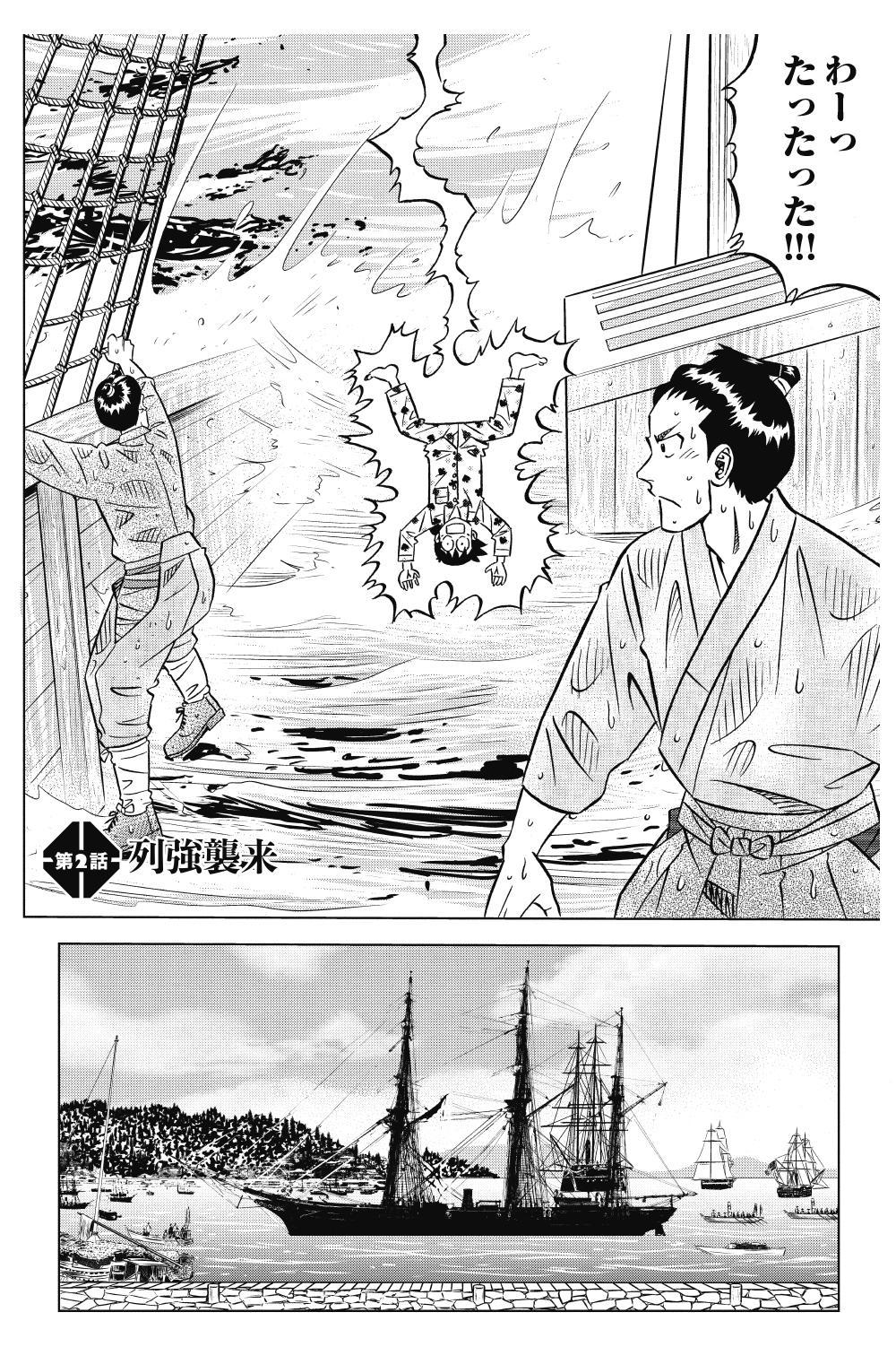 ミスター味っ子 幕末編 第2話「列強襲来」①ajikko2-1-2.jpg