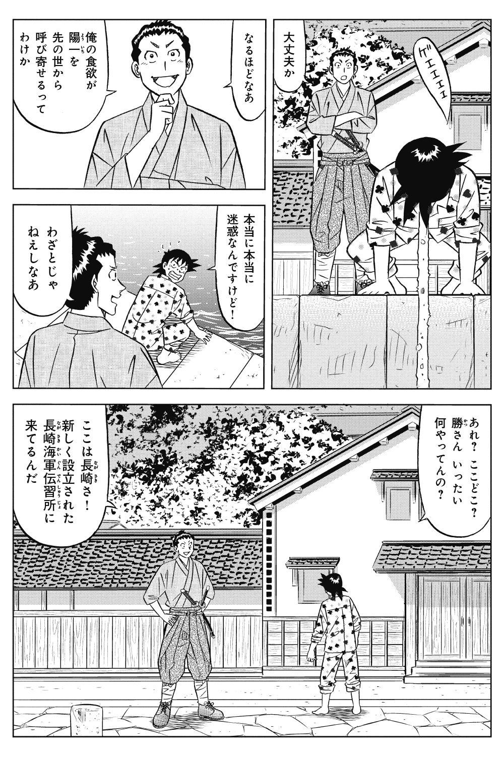 ミスター味っ子 幕末編 第2話「列強襲来」①ajikko2-1-3.jpg