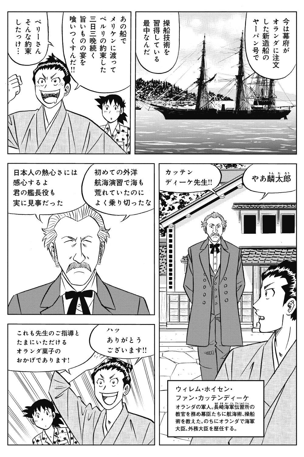 ミスター味っ子 幕末編 第2話「列強襲来」①ajikko2-1-4.jpg