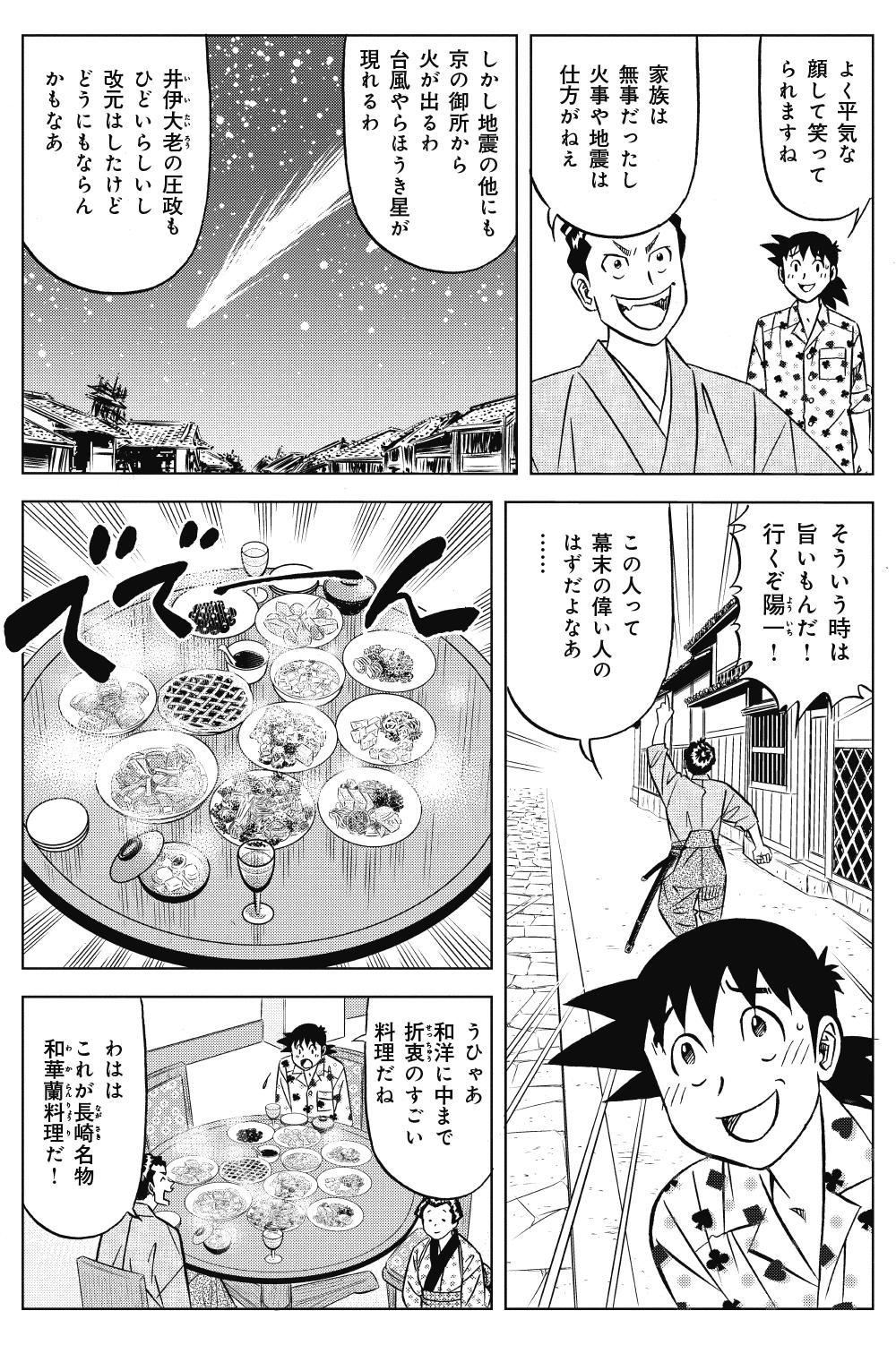 ミスター味っ子 幕末編 第2話「列強襲来」①ajikko2-1-6.jpg