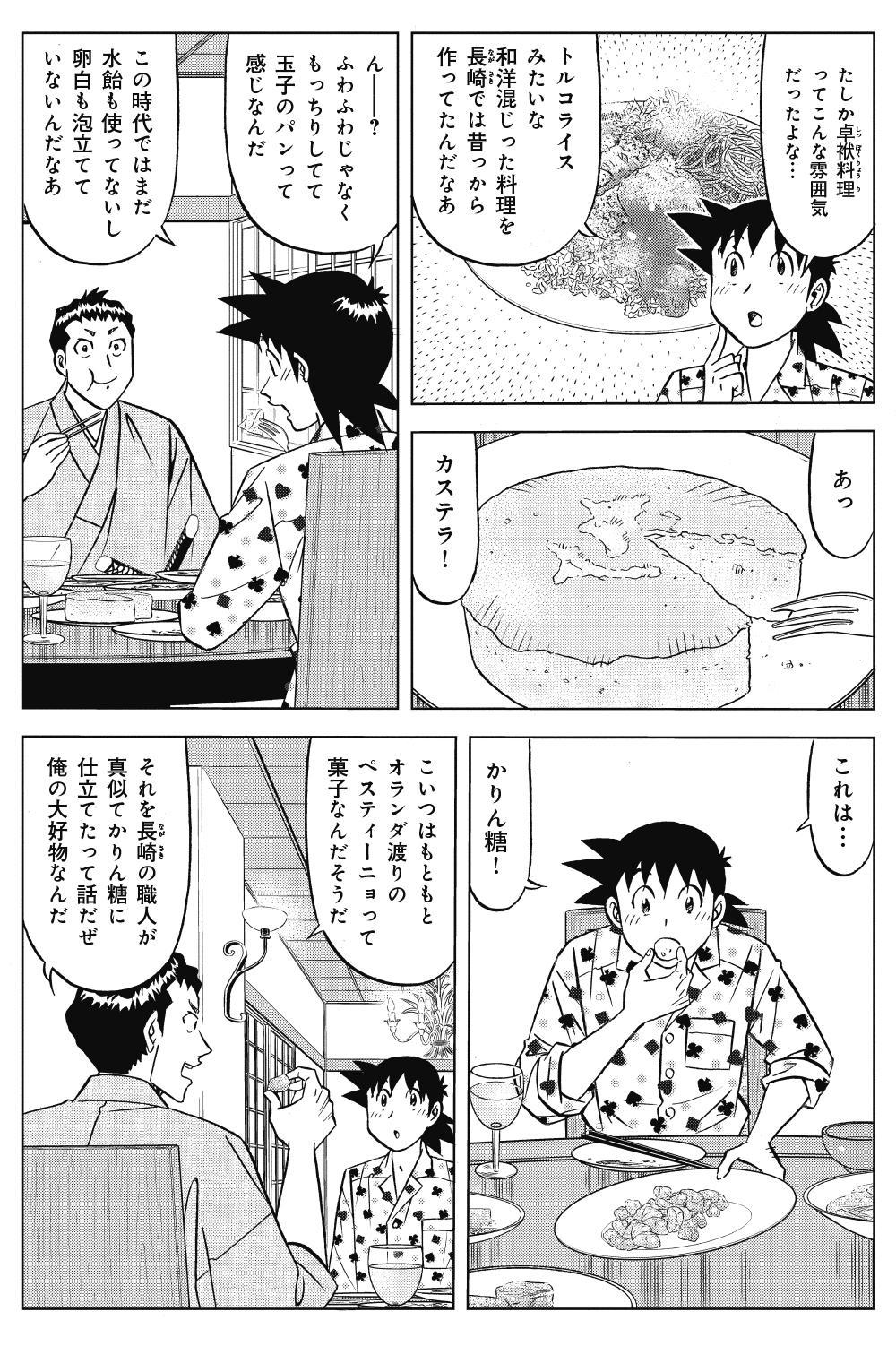 ミスター味っ子 幕末編 第2話「列強襲来」①ajikko2-1-7.jpg