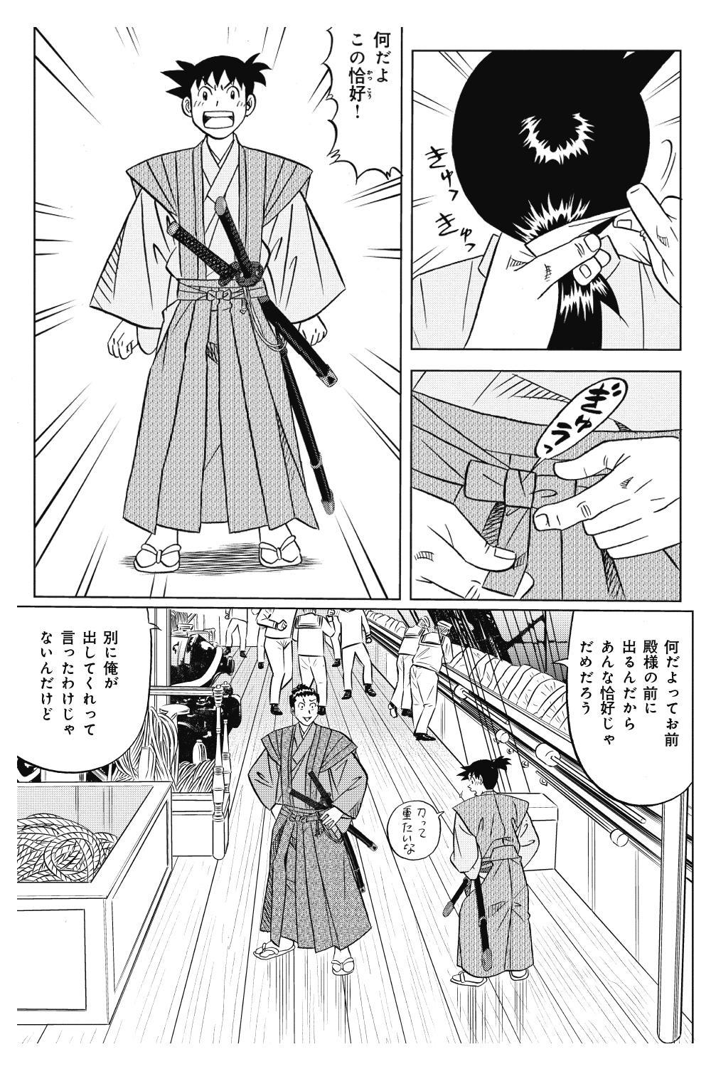 ミスター味っ子 幕末編 第2話「列強襲来」①ajikko2-1-9.jpg