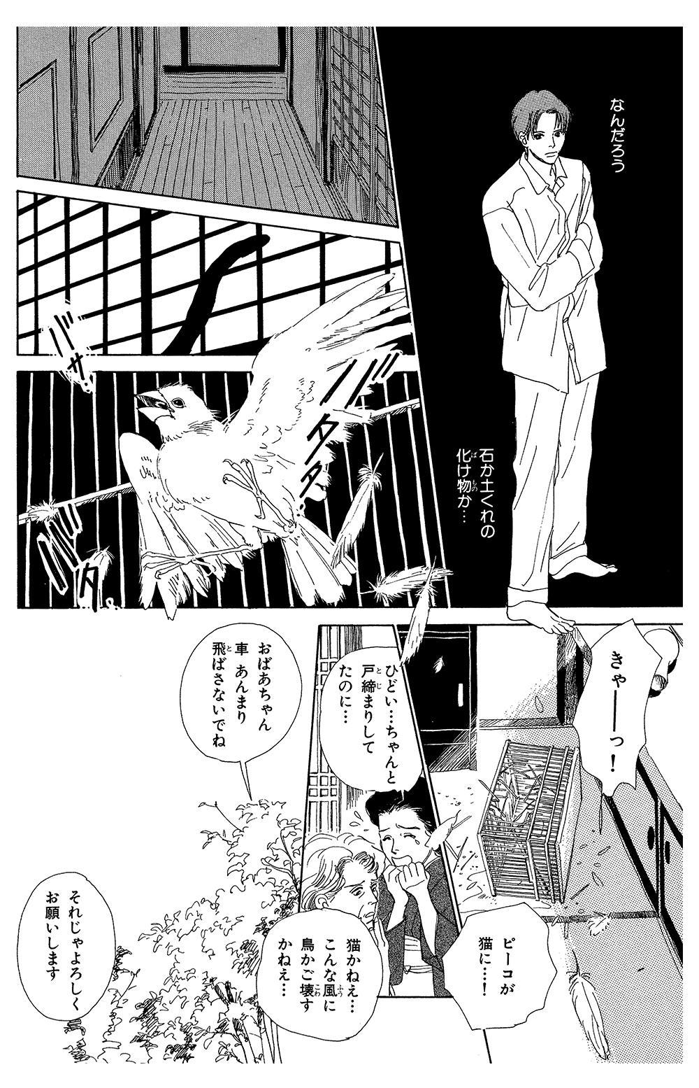 百鬼夜行抄 第1話「闇からの呼び声」③hyakki1-3-1.jpg