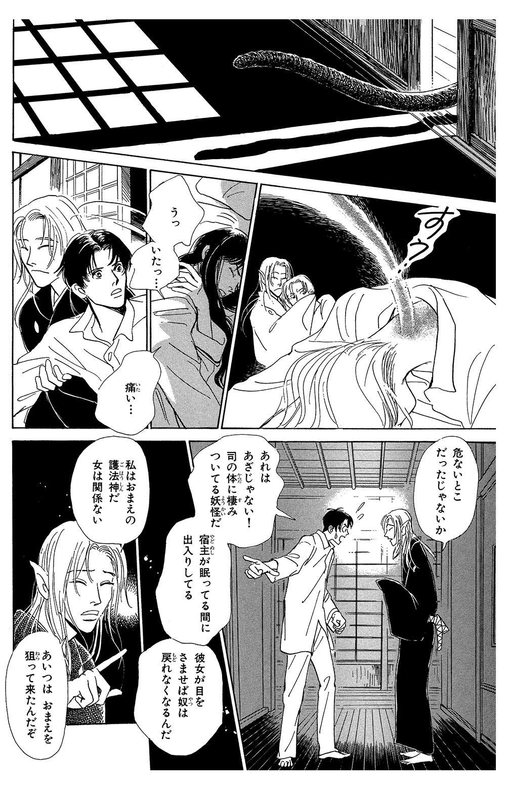 百鬼夜行抄 第1話「闇からの呼び声」③hyakki1-3-13.jpg