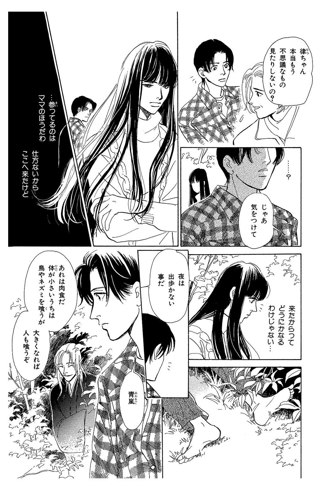 百鬼夜行抄 第1話「闇からの呼び声」③hyakki1-3-2.jpg