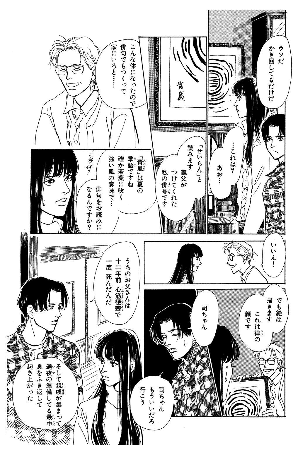 百鬼夜行抄 第1話「闇からの呼び声」③hyakki1-3-4.jpg