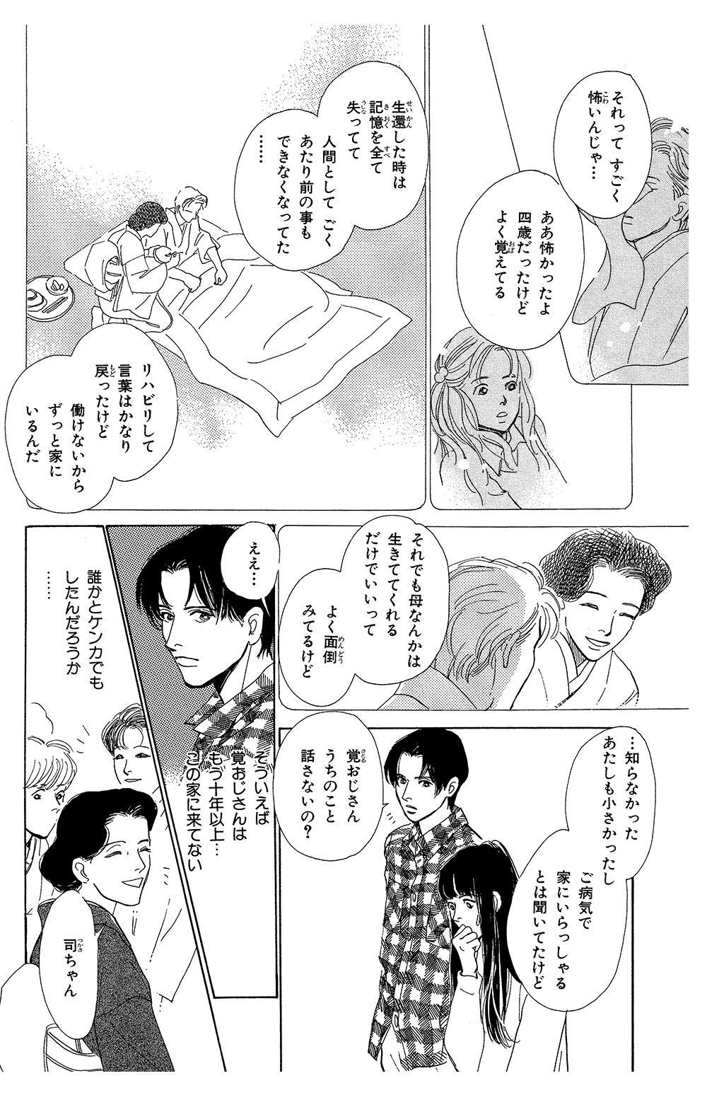 百鬼夜行抄 第1話「闇からの呼び声」③hyakki1-3-5.jpg